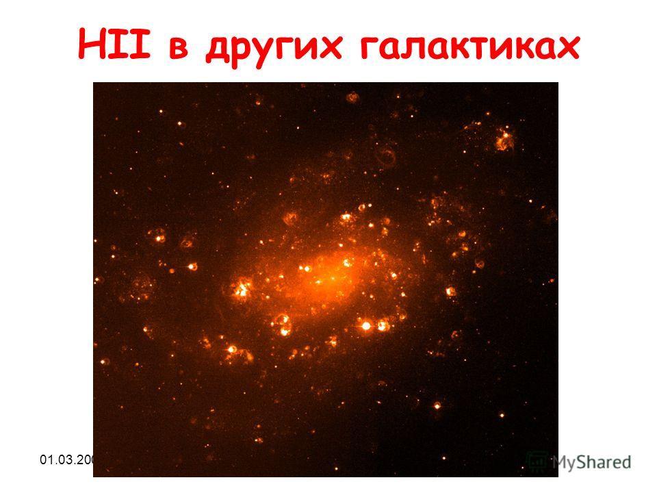 01.03.2009Л4 HII в других галактиках