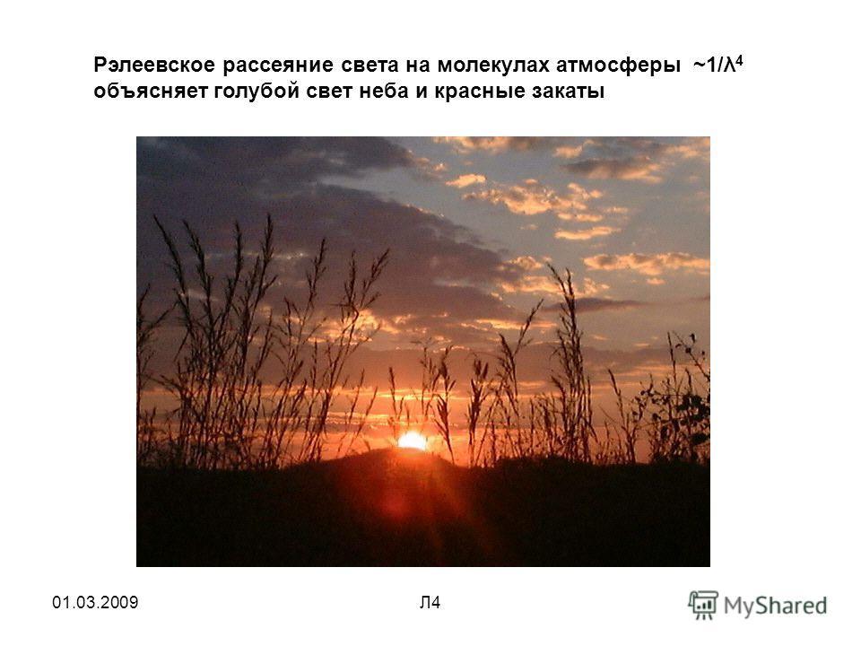 01.03.2009Л4 Рэлеевское рассеяние света на молекулах атмосферы ~1/λ 4 объясняет голубой свет неба и красные закаты