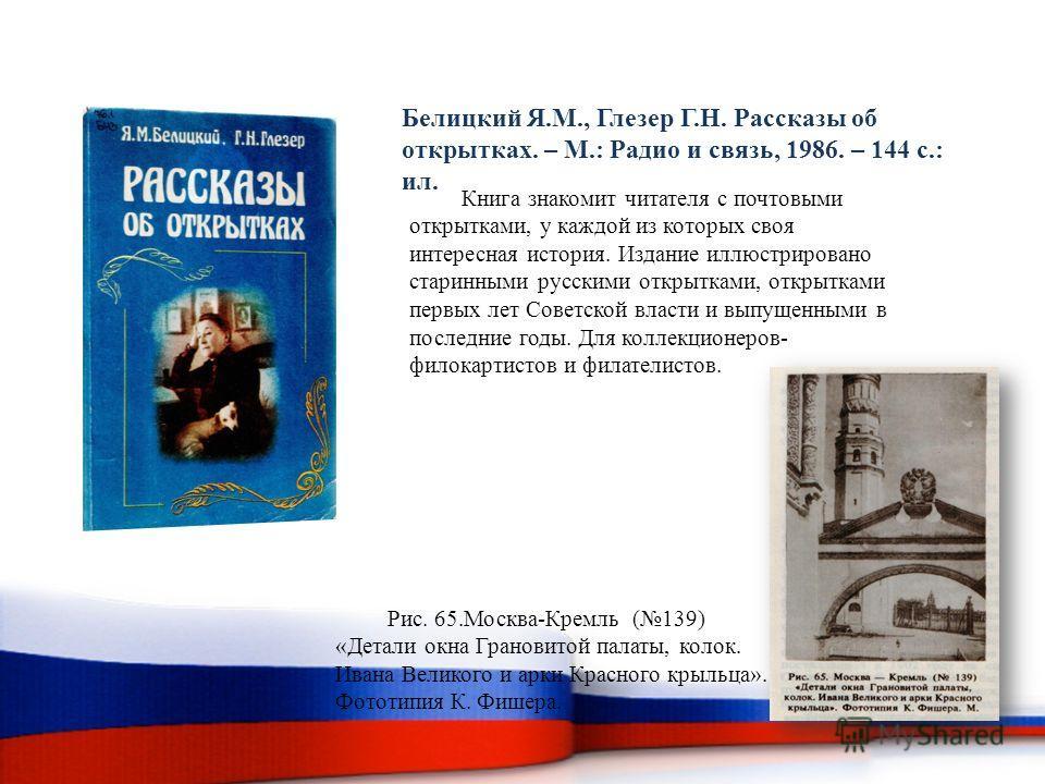 Книга знакомит читателя с почтовыми открытками, у каждой из которых своя интересная история. Издание иллюстрировано старинными русскими открытками, открытками первых лет Советской власти и выпущенными в последние годы. Для коллекционеров- филокартист