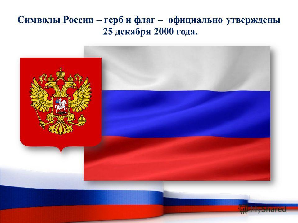 Символы России – герб и флаг – официально утверждены 25 декабря 2000 года.