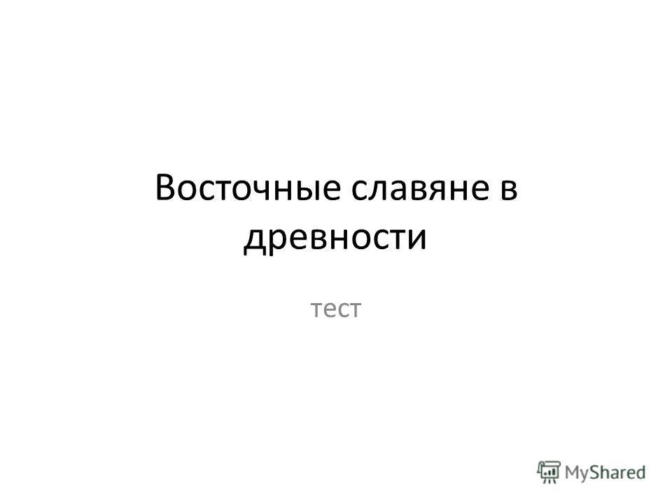 Восточные славяне в древности тест