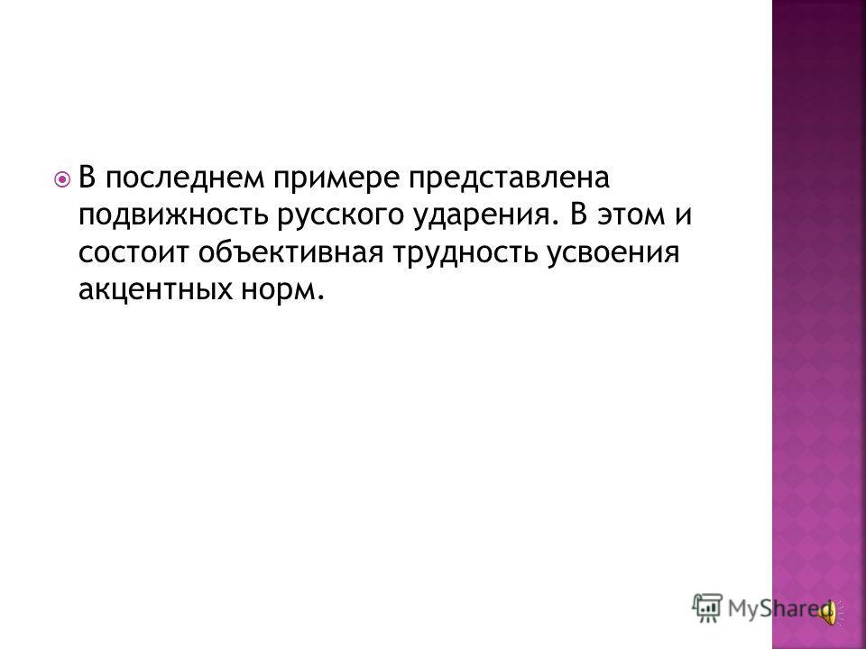 Отличительные особенности русского ударения его разноместность и подвижность. Разноместность заключается в том, что ударение в русском языке может быть на любом слоге слова (книга, подпись на первом слоге; фонарь, подполье на втором; ураган, орфоэпия