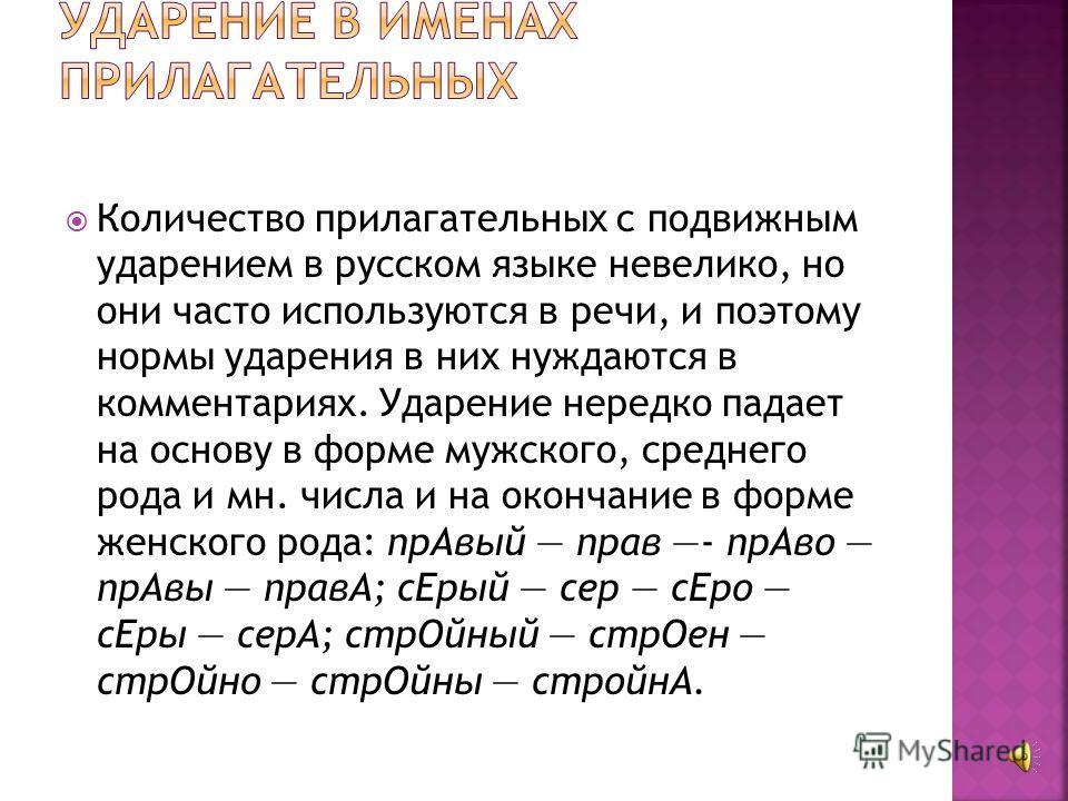 Как установлено учеными, большая часть слов русского языка (около 96%) отличается фиксированным ударением. Однако оставшиеся 4% и являются наиболее употребительными словами, составляющими базисную, частотную лексику языка. Приведём некоторые правила