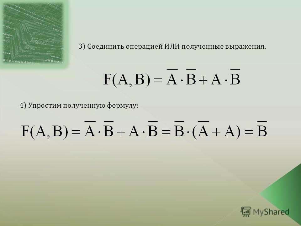 3) Соединить операцией ИЛИ полученные выражения. 4) Упростим полученную формулу: