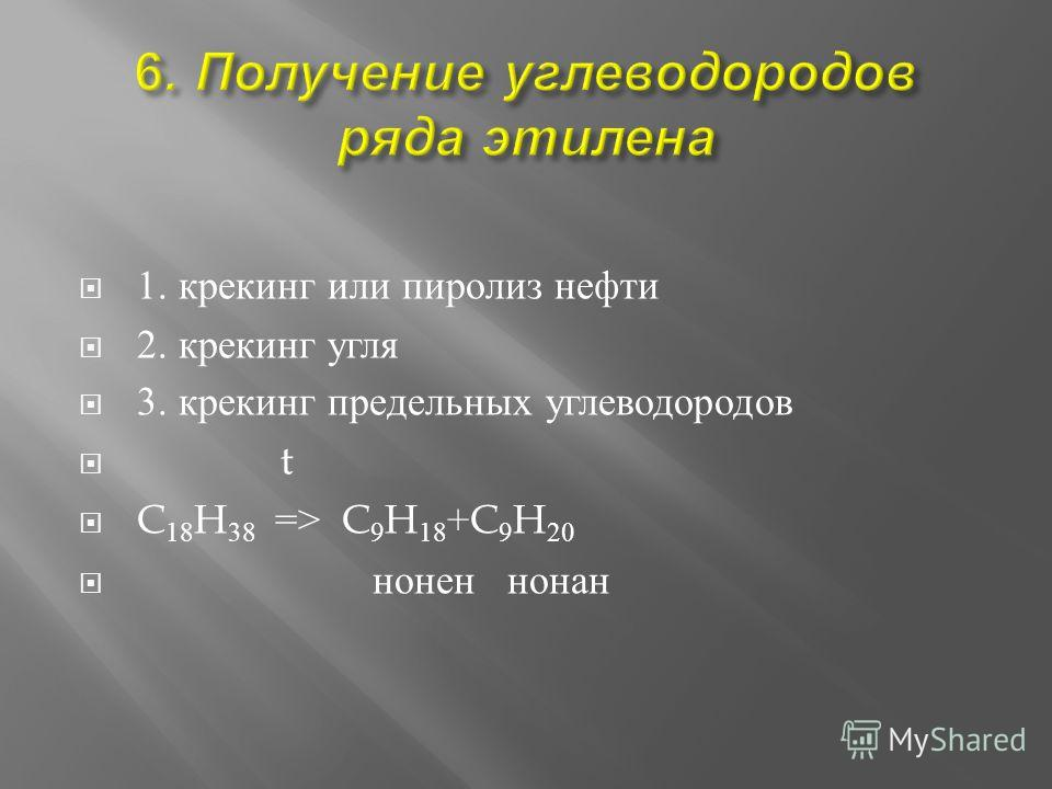 1. крекинг и ли пиролиз нефти 2. крекинг угля 3. крекинг предельных углеводородов t C 18 H 38 => C 9 H 18 +C 9 H 20 н онен н нонан