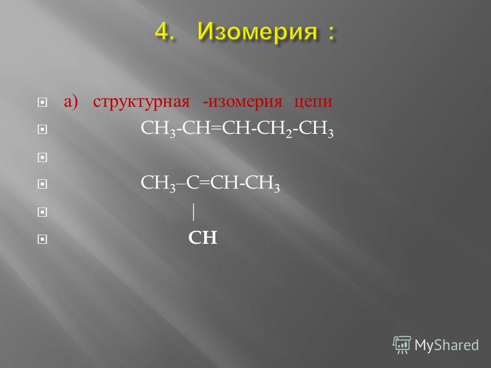 а ) структурная - изомерия цепи CH 3 -CH=CH-CH 2 -CH 3 CH 3 –C=CH-CH 3 | CH