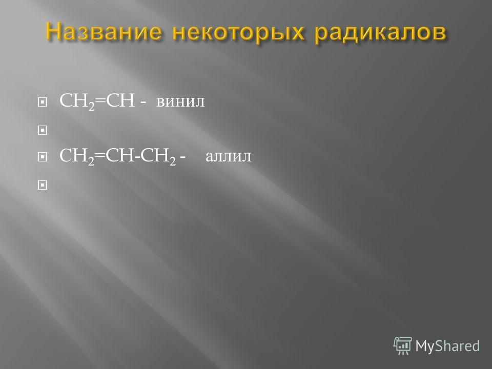 CH 2 =CH - винил С H 2 =CH-CH 2 - аллил