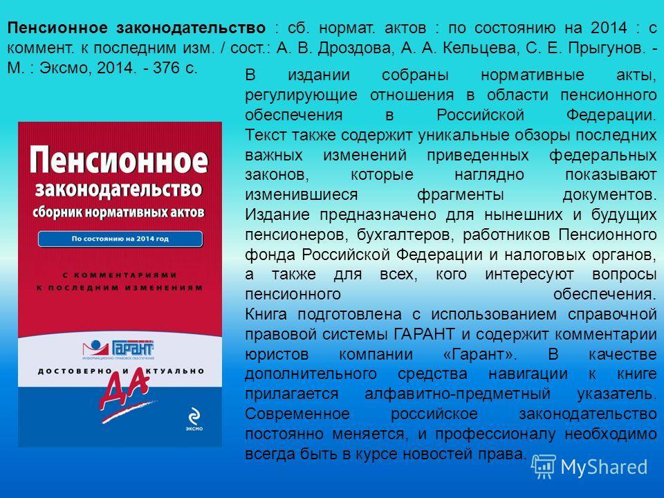 В издании собраны нормативные акты, регулирующие отношения в области пенсионного обеспечения в Российской Федерации. Текст также содержит уникальные обзоры последних важных изменений приведенных федеральных законов, которые наглядно показывают измени