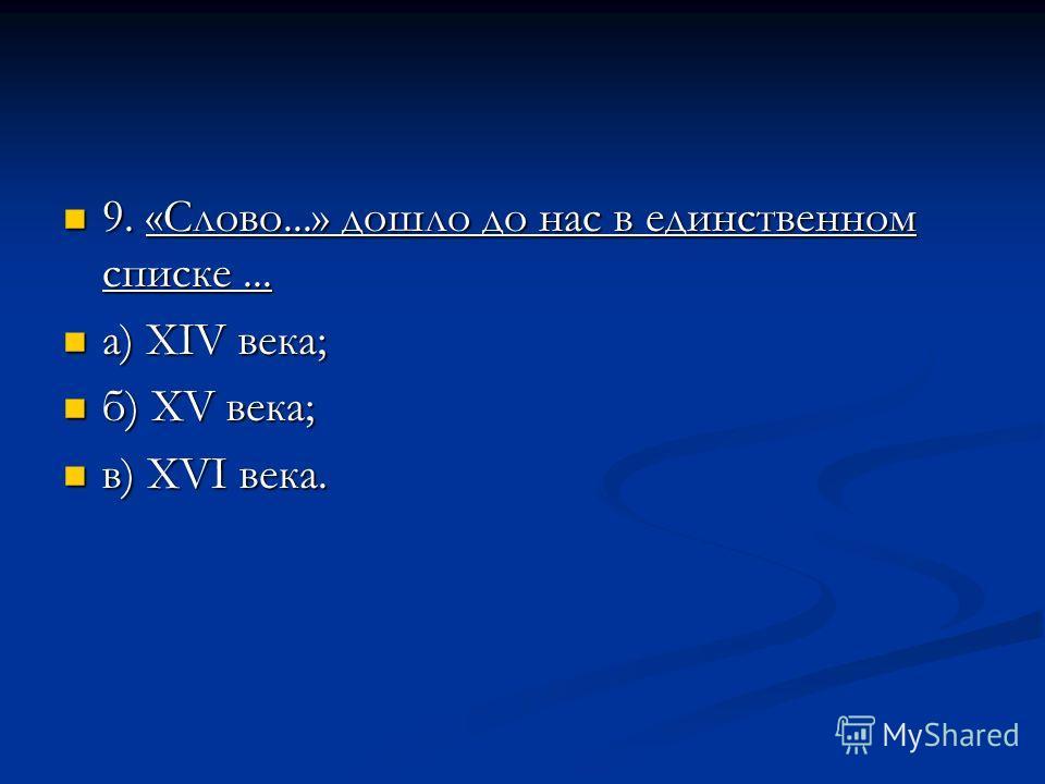 9. «Слово...» дошло до нас в единственном списке... 9. «Слово...» дошло до нас в единственном списке... а) XIV века; а) XIV века; б) XV века; б) XV века; в) XVI века. в) XVI века.