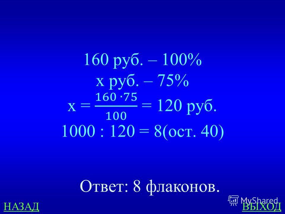 В1 300 Флакон шампуня стоит 160 рублей. Какое наибольшее число флаконов можно купить на 1000 рублей во время распродажи, когда скидка составляет 25%? ОТВЕТ