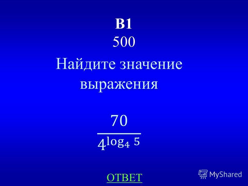 НАЗАДВЫХОД 1)15· 87 = 1305(г) 2)1305 : 200 = 6(ост. 105) 3)6 + 1 = 7(уп.) Ответ: понадобиться 7 упаковок