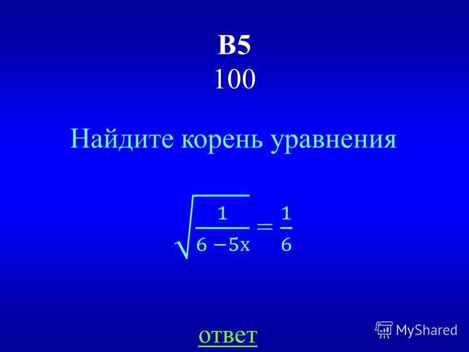 НАЗАДВЫХОД Ответ: 14.