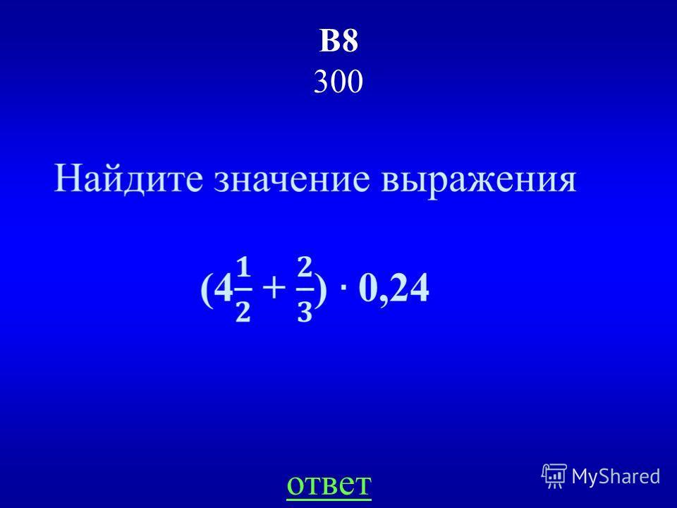 НАЗАДВЫХОД Ответ: 6.