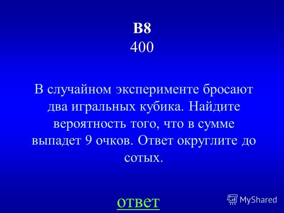 НАЗАДВЫХОД ООО ООР ОРО ОРР РОО РОР РРО РРР Ответ: 0,375.