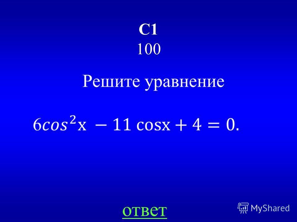 НАЗАДВЫХОД Всего в корзине n = 8 белых шаров, из которых надо выбрать k = 2 шара. Это можно сделать различными способами. Кроме того, в корзине имеется n = 12 черных шаров, из которых надо выбрать опять же k = 2 шара. Число способов сделать это равно