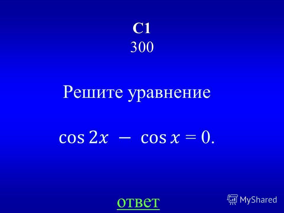 НАЗАДВЫХОД Ответ: 15.