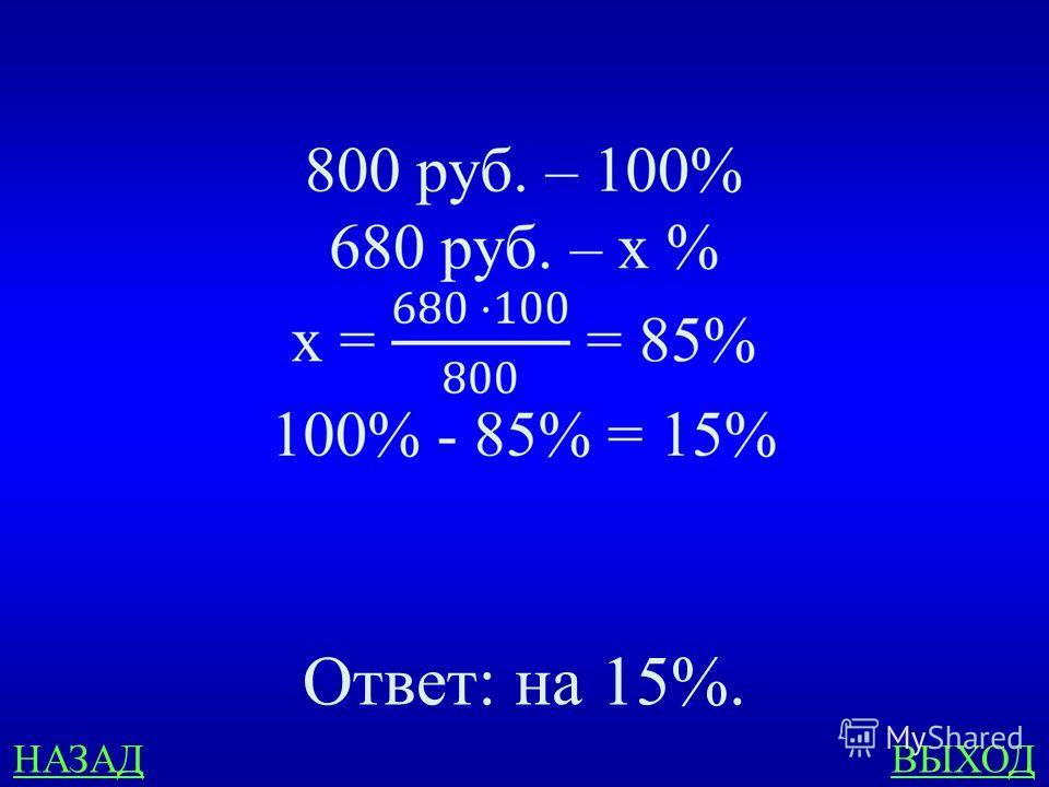 В1 200 Футболка стоила 800 рублей. После снижения цены она стала стоить 680 рублей. На сколько процентов была снижена цена на футболку? ОТВЕТ