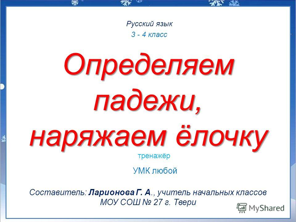 Презентации на тему падежи русский язык 3-4 класс