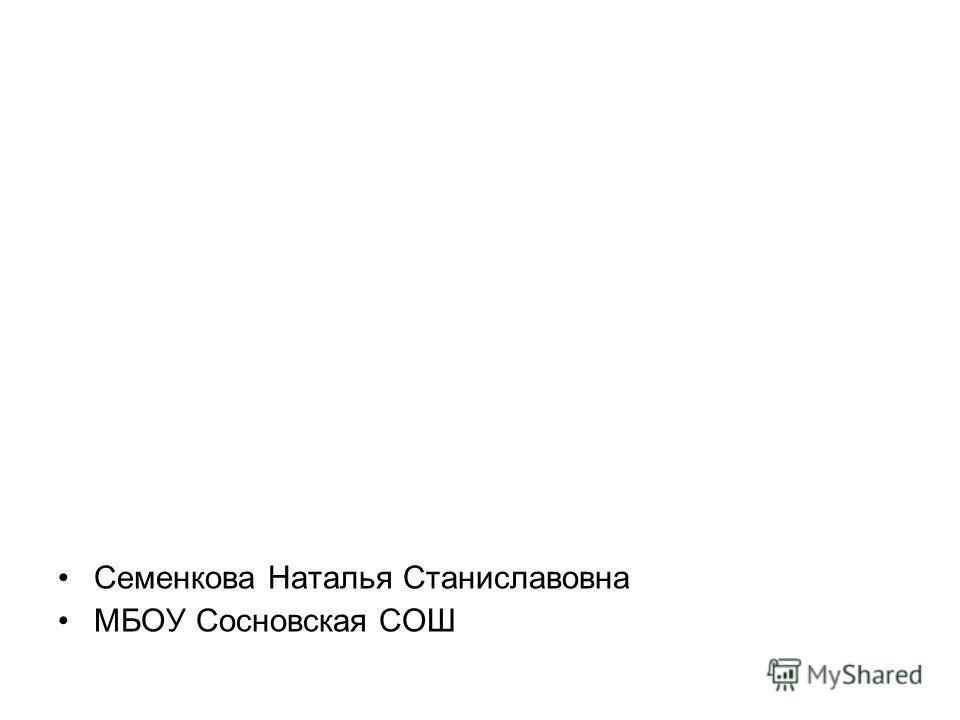 Семенкова Наталья Станиславовна МБОУ Сосновская СОШ