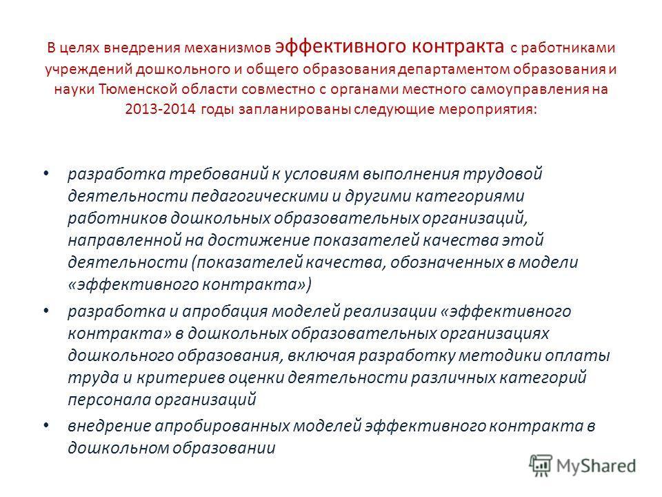 В целях внедрения механизмов эффективного контракта с работниками учреждений дошкольного и общего образования департаментом образования и науки Тюменской области совместно с органами местного самоуправления на 2013-2014 годы запланированы следующие м
