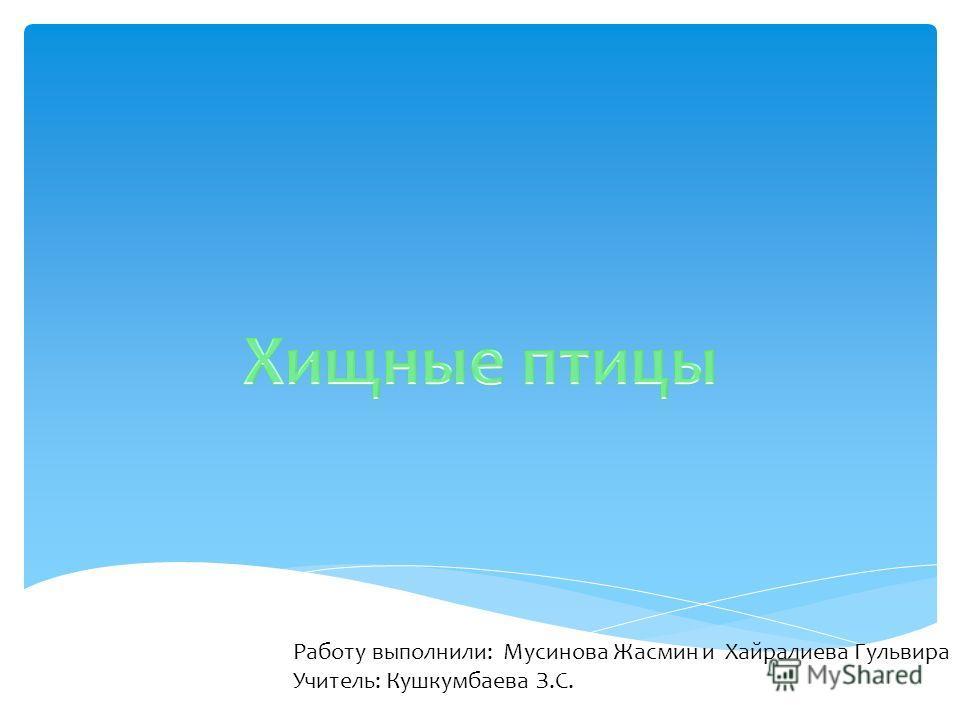 Работу выполнили: Мусинова Жасмин и Хайралиева Гульвира Учитель: Кушкумбаева З.С.