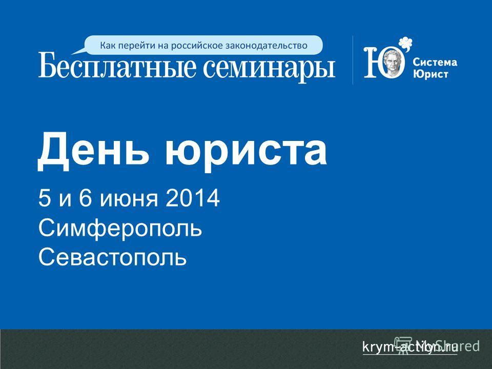 День юриста 5 и 6 июня 2014 Симферополь Севастополь
