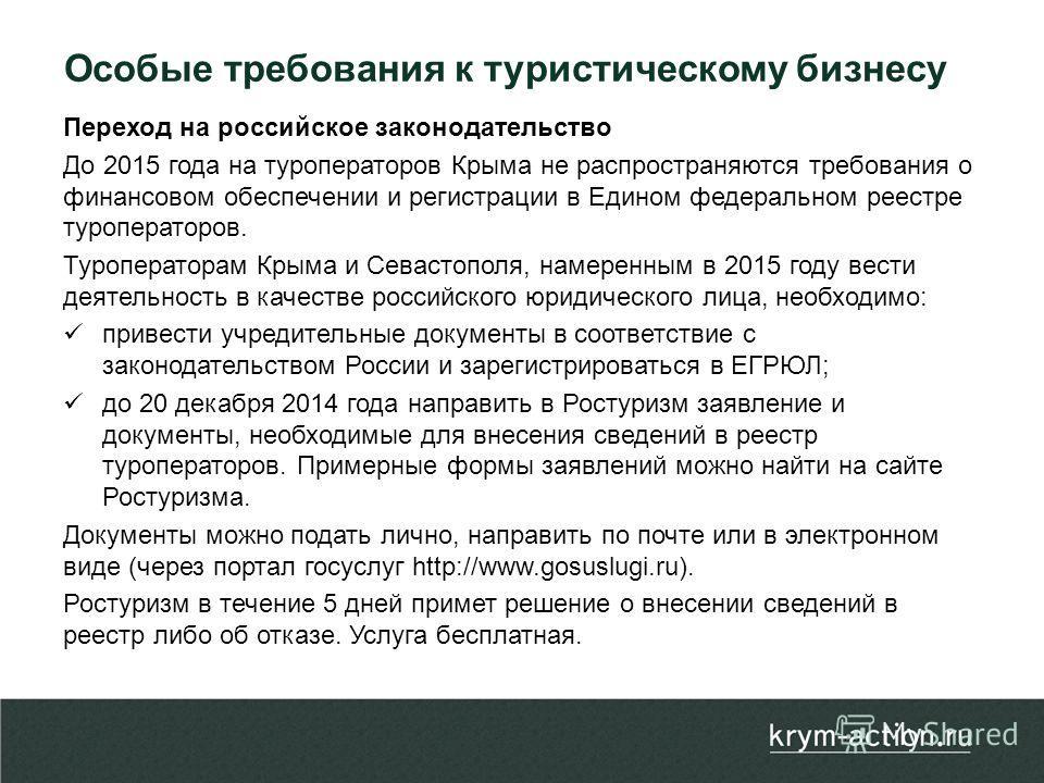 Переход на российское законодательство До 2015 года на туроператоров Крыма не распространяются требования о финансовом обеспечении и регистрации в Едином федеральном реестре туроператоров. Туроператорам Крыма и Севастополя, намеренным в 2015 году вес