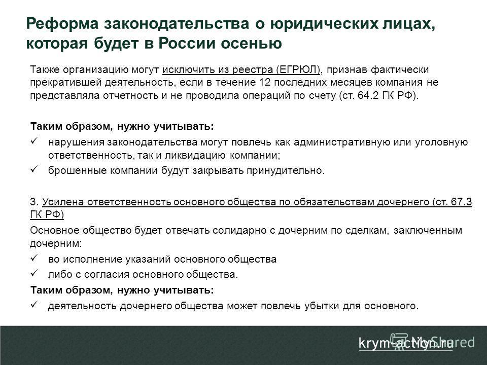 Также организацию могут исключить из реестра (ЕГРЮЛ), признав фактически прекратившей деятельность, если в течение 12 последних месяцев компания не представляла отчетность и не проводила операций по счету (ст. 64.2 ГК РФ). Таким образом, нужно учитыв