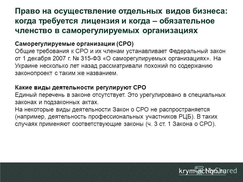 Саморегулируемые организации (СРО) Общие требования к СРО и их членам устанавливает Федеральный закон от 1 декабря 2007 г. 315-ФЗ «О саморегулируемых организациях». На Украине несколько лет назад рассматривали похожий по содержанию законопроект с так