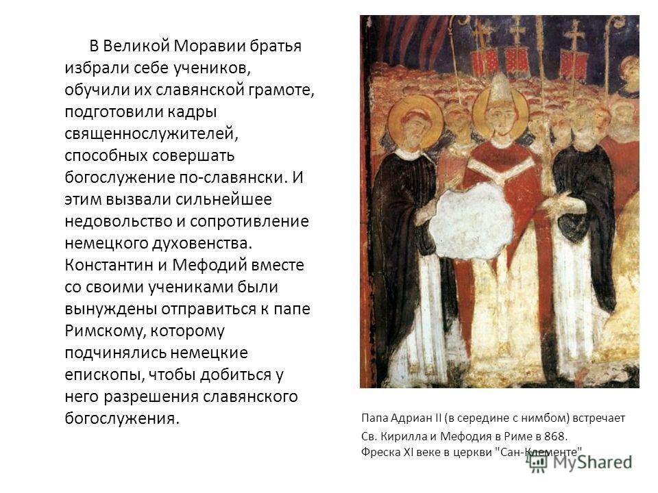 Папа Адриан II (в середине с нимбом) встречает Св. Кирилла и Мефодия в Риме в 868. Фреска XI веке в церкви