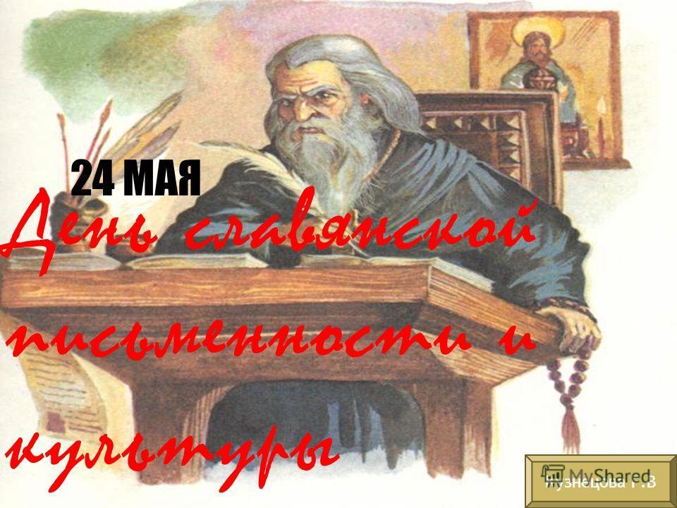 День славянской письменности и культуры 24 МАЯ Кузнецова Г.В