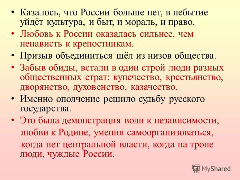 Казалось, что России больше нет, в небытие уйдёт культура, и быт, и мораль, и право. Любовь к России оказалась сильнее, чем ненависть к крепостникам. Призыв объединиться шёл из низов общества. Забыв обиды, встали в один строй люди разных общественных