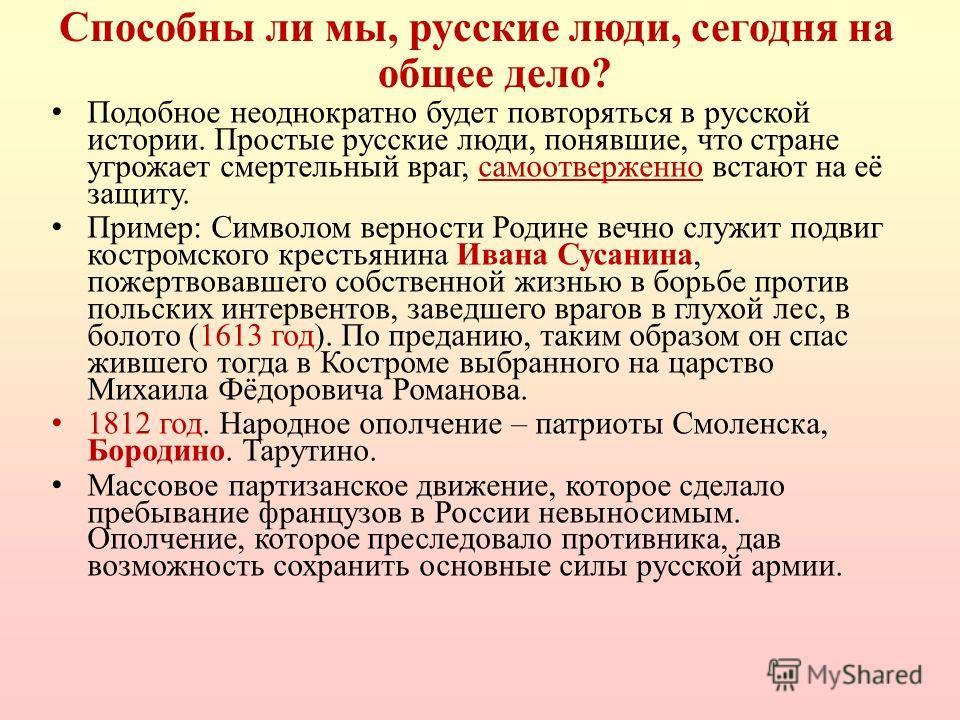 Подобное неоднократно будет повторяться в русской истории. Простые русские люди, понявшие, что стране угрожает смертельный враг, самоотверженно встают на её защиту. Пример: Символом верности Родине вечно служит подвиг костромского крестьянина Ивана С
