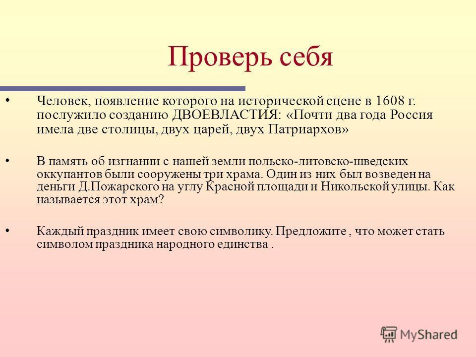 Ч еловек, появление которого на исторической сцене в 1608 г. послужило созданию ДВОЕВЛАСТИЯ: «Почти два года Россия имела две столицы, двух царей, двух Патриархов» В память об изгнании с нашей земли польско-литовско-шведских оккупантов были сооружены