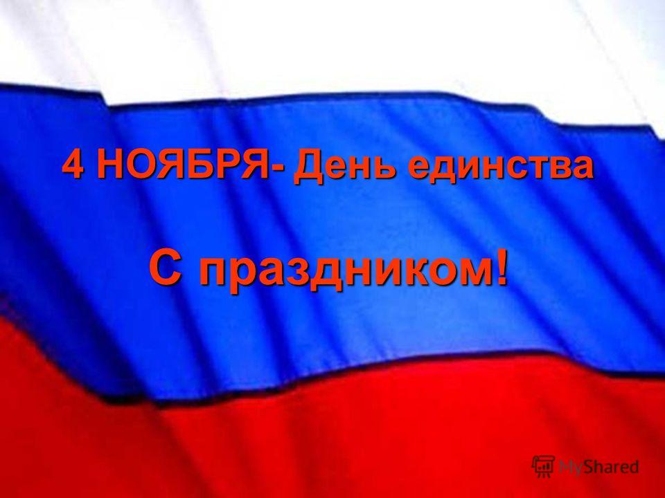 4 НОЯБРЯ- День единства С праздником!