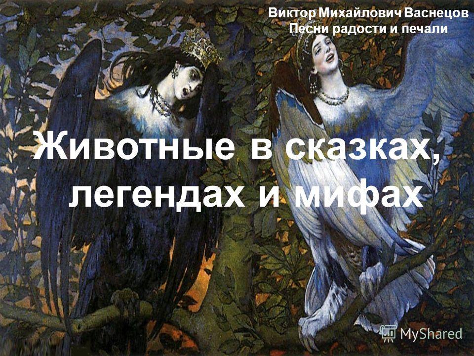Виктор Михайлович Васнецов Песни радости и печали Животные в сказках, легендах и мифах