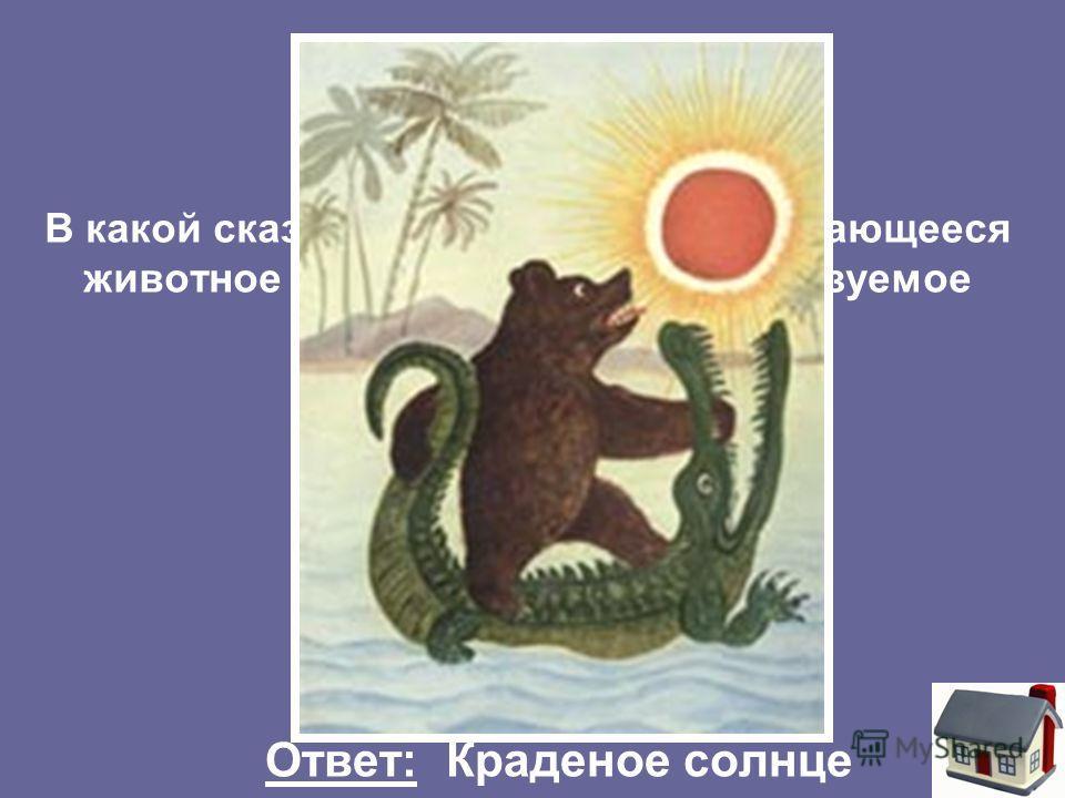 В какой сказке К.Чуковского пресмыкающееся животное совершает уголовно наказуемое деяние Ответ: Краденое солнце