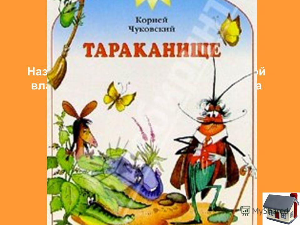 Назовите сказку К.Чуковского, в которой власть узурпировало животное из типа членистоногих