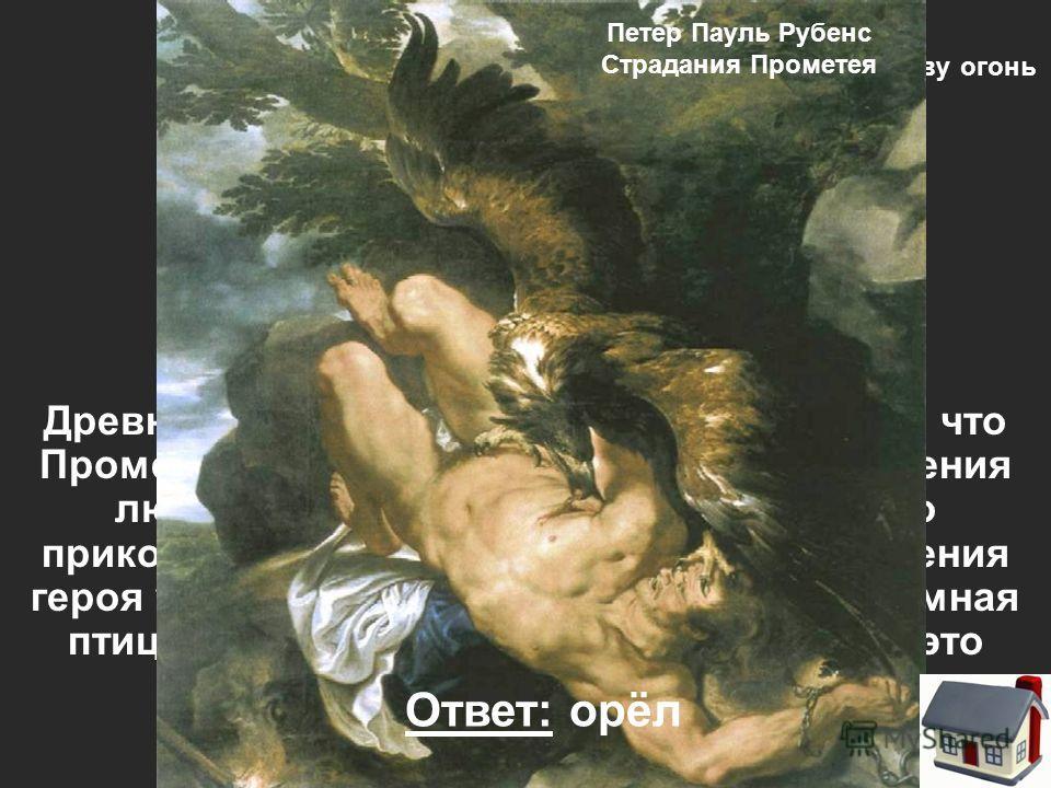 Генрих Фюгер Прометей приносит человечеству огонь Древнегреческий миф рассказывает о том, что Прометей украл огонь с Олимпа ради спасения людей. Разгневанный Зевс велел за это приковать Прометея к высокой скале. Мучения героя усиливало то, что каждые