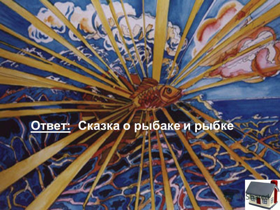 Назовите сказку А.С.Пушкина, в которой главный герой обращается за помощью к хордовому животному из класса костные рыбы Ответ: Сказка о рыбаке и рыбке