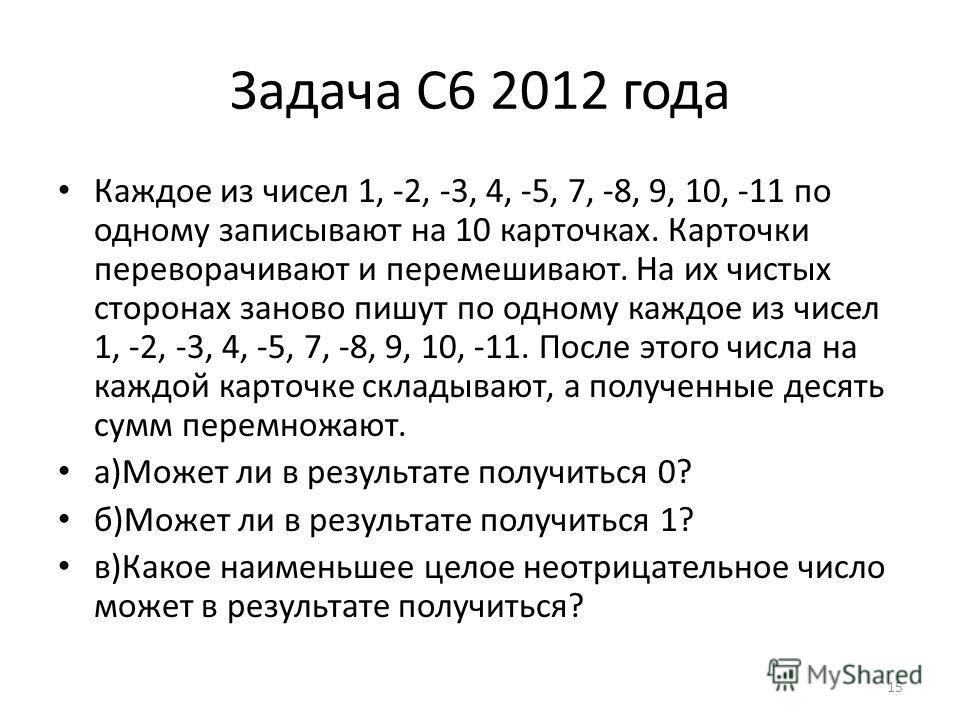 Задача С6 2012 года Каждое из чисел 1, -2, -3, 4, -5, 7, -8, 9, 10, -11 по одному записывают на 10 карточках. Карточки переворачивают и перемешивают. На их чистых сторонах заново пишут по одному каждое из чисел 1, -2, -3, 4, -5, 7, -8, 9, 10, -11. По