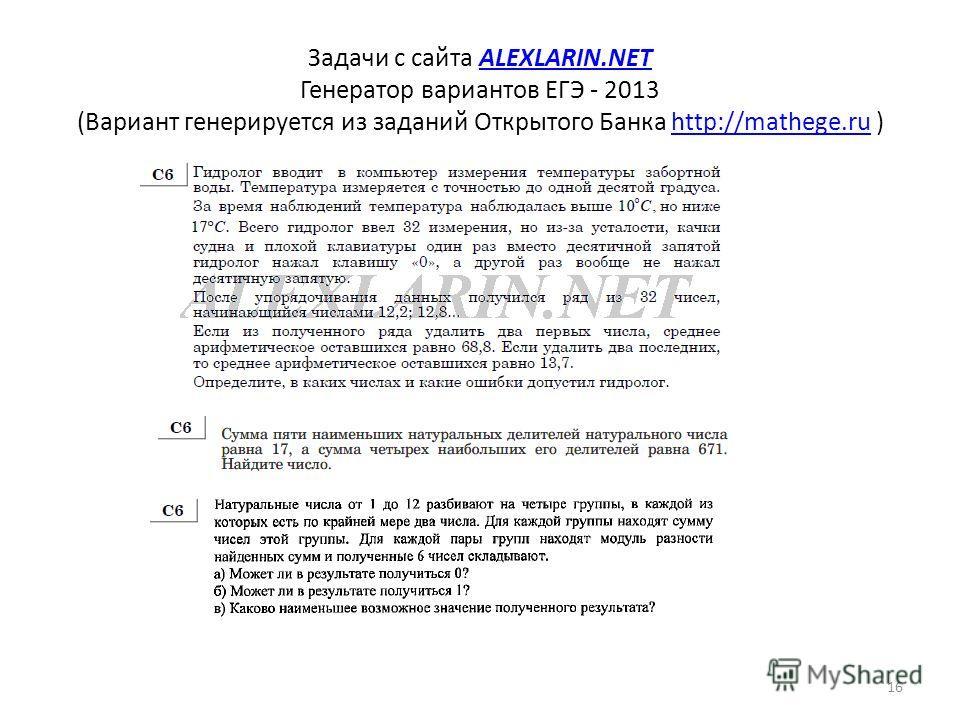 Задачи с сайта ALEXLARIN.NET Генератор вариантов ЕГЭ - 2013 (Вариант генерируется из заданий Открытого Банка http://mathege.ru )ALEXLARIN.NEThttp://mathege.ru 16