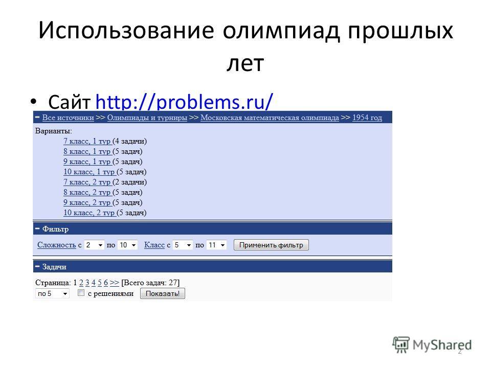 Использование олимпиад прошлых лет Сайт http://problems.ru/http://problems.ru/ 2
