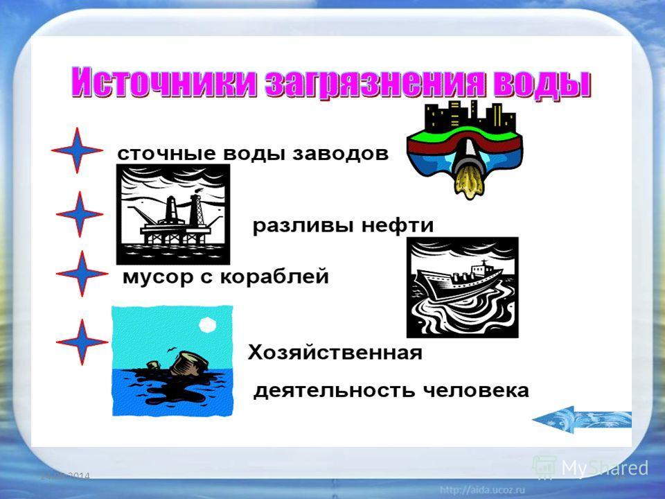 24.08.201423 Вода – удобная дорога