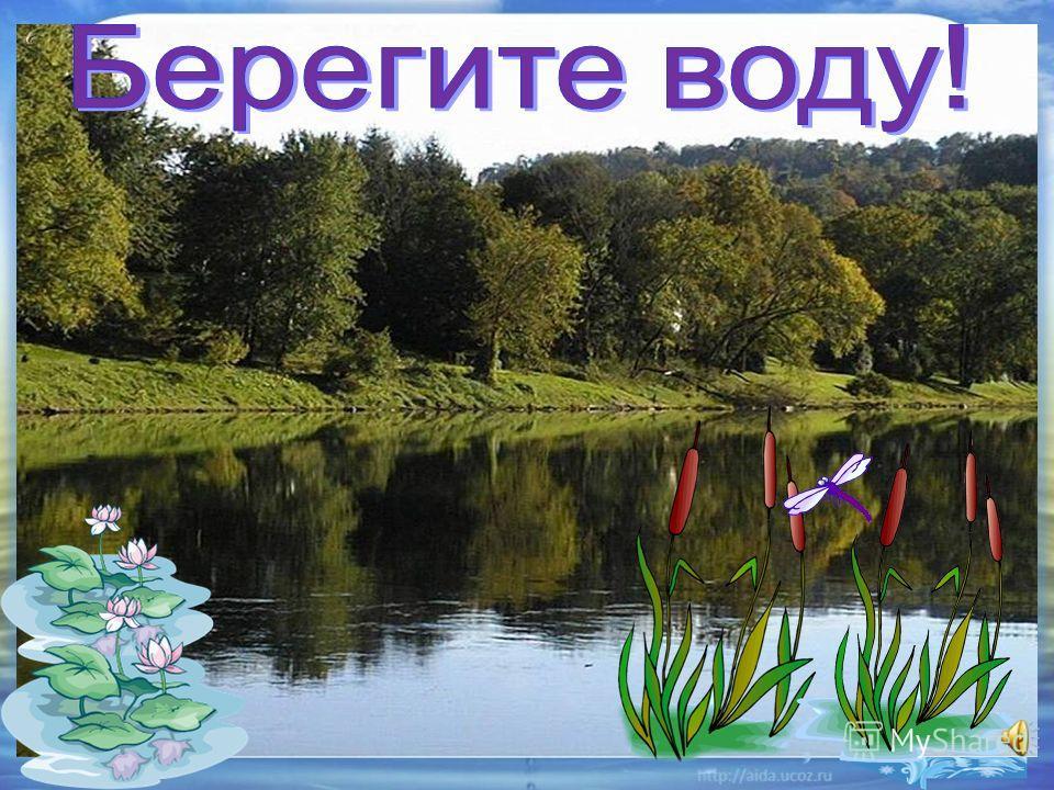 ВЫВОДЫ: Вода – прозрачная, бесцветная жидкость, без вкуса и запаха. Вода - вещество, без которого невозможна жизнь на Земле. Воду надо беречь и охранять.