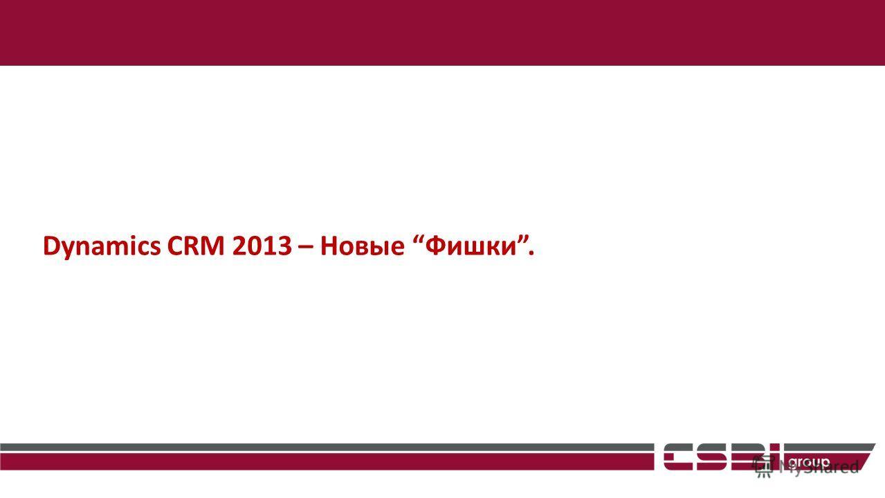 Dynamics CRM 2013 – Новые Фишки.