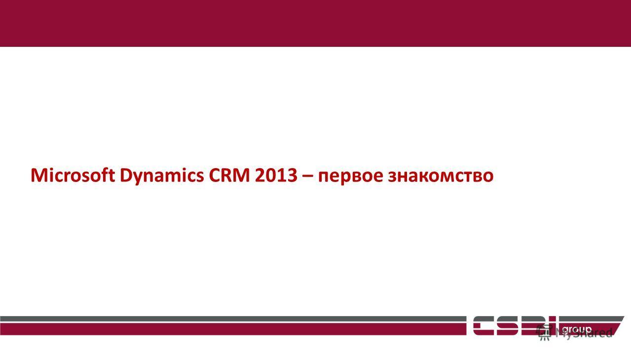 Microsoft Dynamics CRM 2013 – первое знакомство