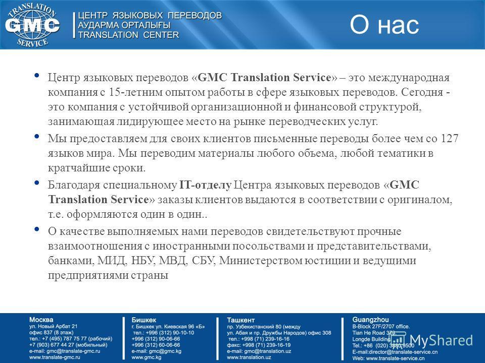 Центр языковых переводов «GMC Translation Service» – это международная компания с 15-летним опытом работы в сфере языковых переводов. Сегодня - это компания с устойчивой организационной и финансовой структурой, занимающая лидирующее место на рынке пе