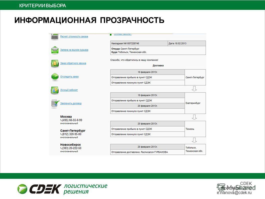 СDEK Ярославль 2013 e.ivanova@cdek.ru ИНФОРМАЦИОННАЯ ПРОЗРАЧНОСТЬ КРИТЕРИИ ВЫБОРА