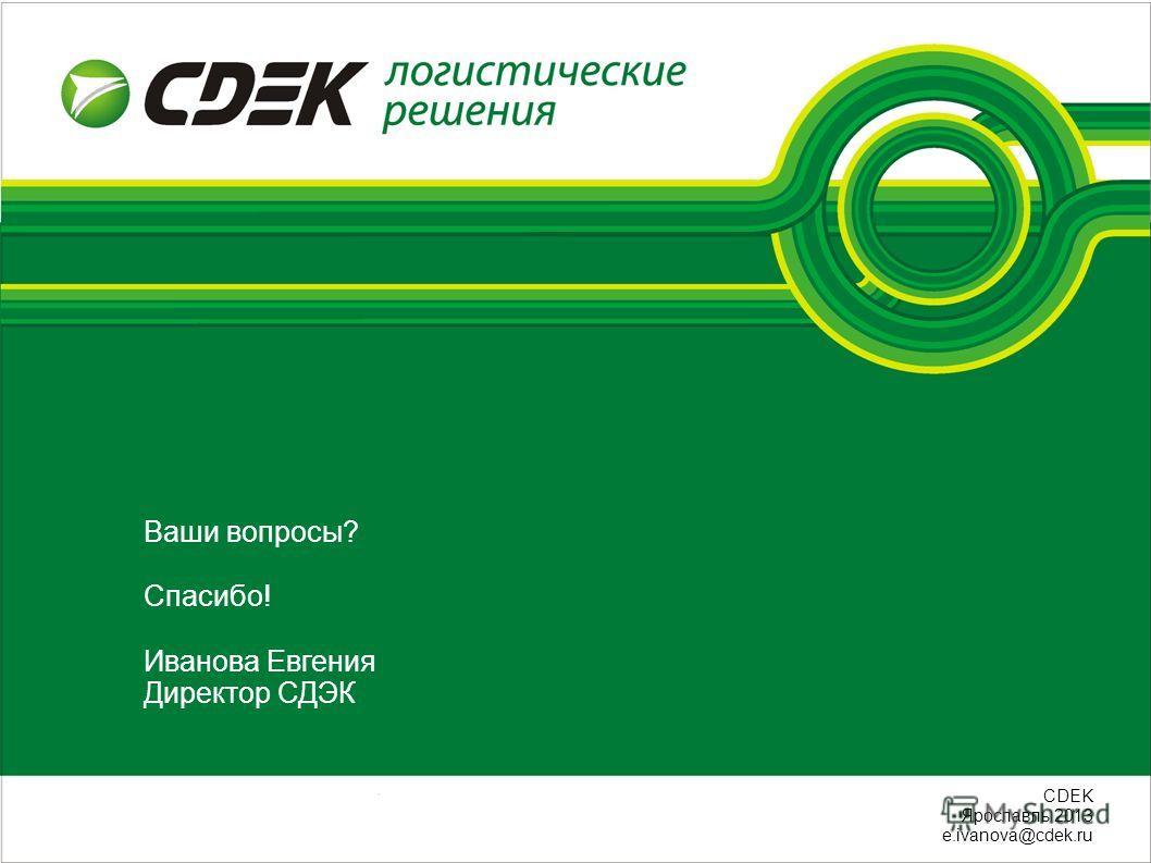 СDEK Ярославль 2013 e.ivanova@cdek.ru Ваши вопросы? Спасибо! Иванова Евгения Директор СДЭК
